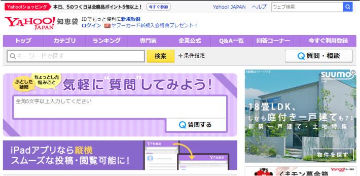 Yahoo知恵袋の画像