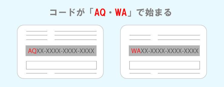 AQ・WAのamazonギフト券