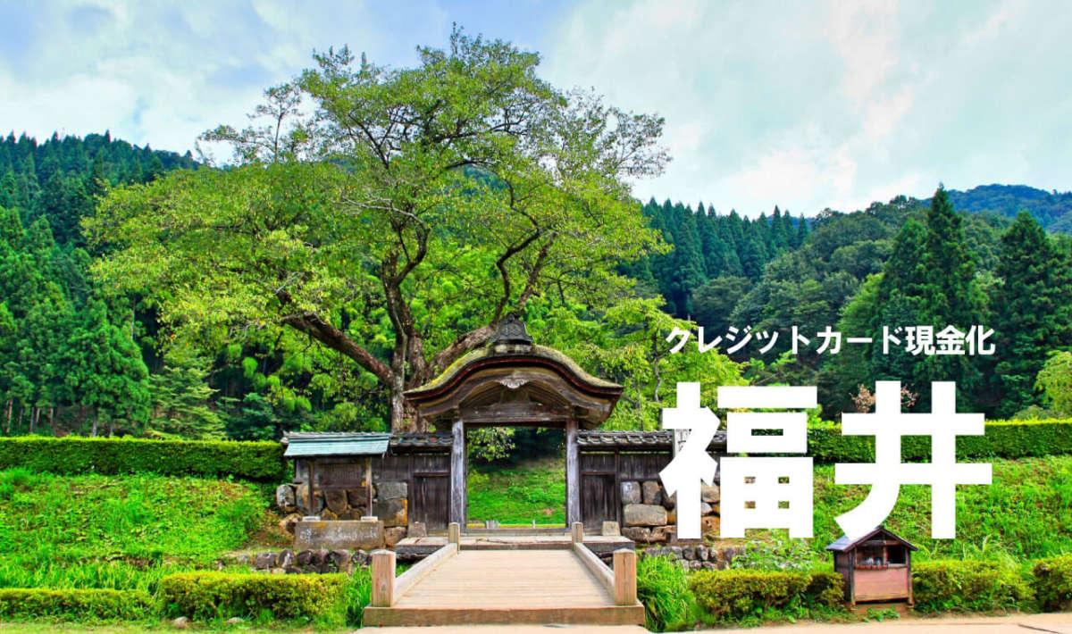 クレジットカード現金化 福井