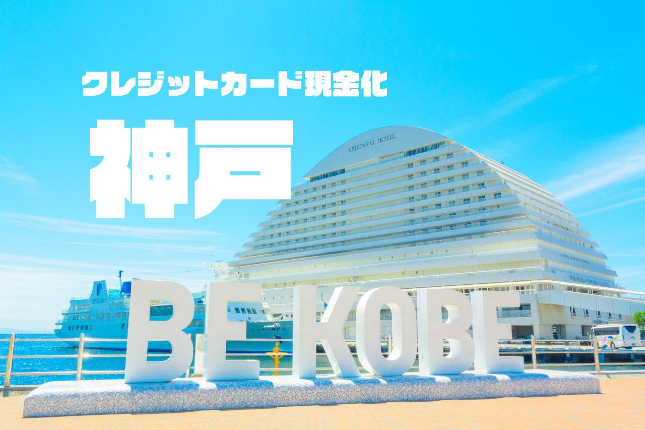 クレジットカード現金化 神戸