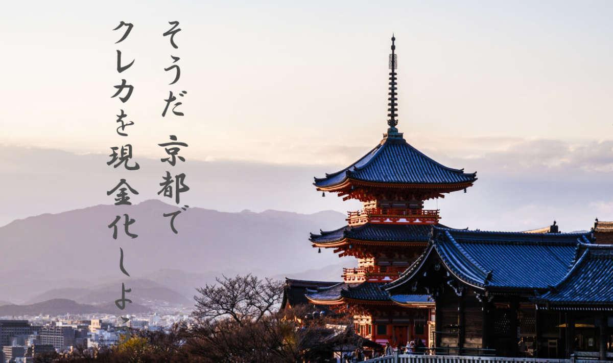 クレジットカード現金化 京都
