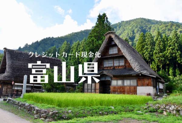 クレジットカード現金化 富山