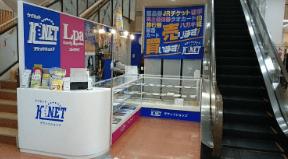 福井県の買取店舗1