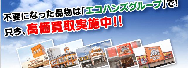 福井県の買取店舗2