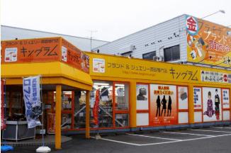 福井県の買取店舗3
