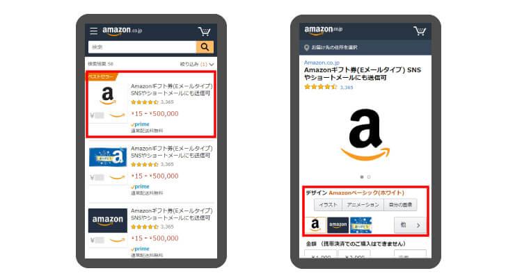 amazonギフト券の購入方法2(クレジットカード)