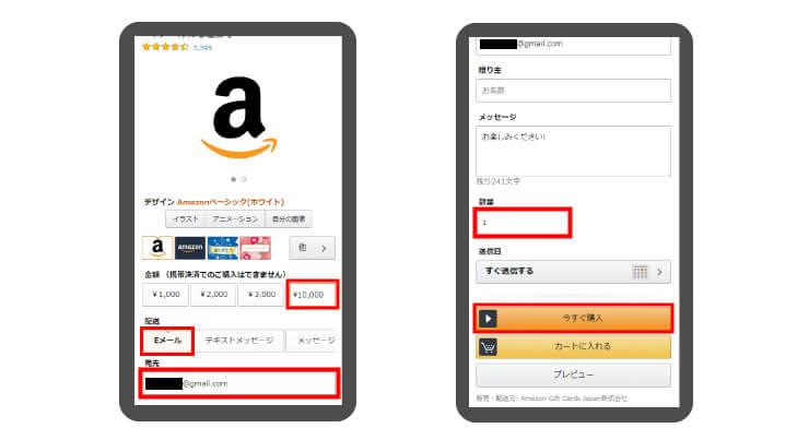 amazonギフト券の購入方法3(クレジットカード)