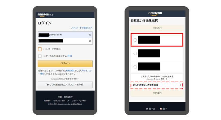 amazonギフト券の購入方法4(クレジットカード)