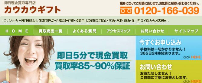 神戸の現金化店舗1