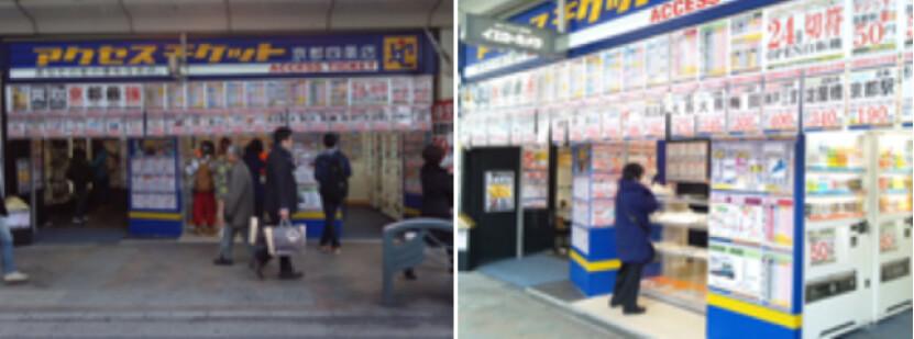京都の金券ショップ3