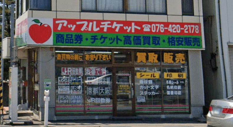 富山県の店舗4