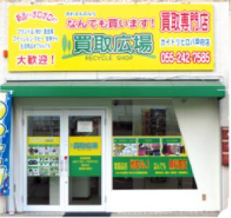 山梨の店舗2