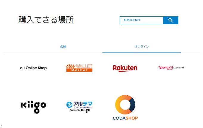 Googleplayギフトカードを買えるオンライン