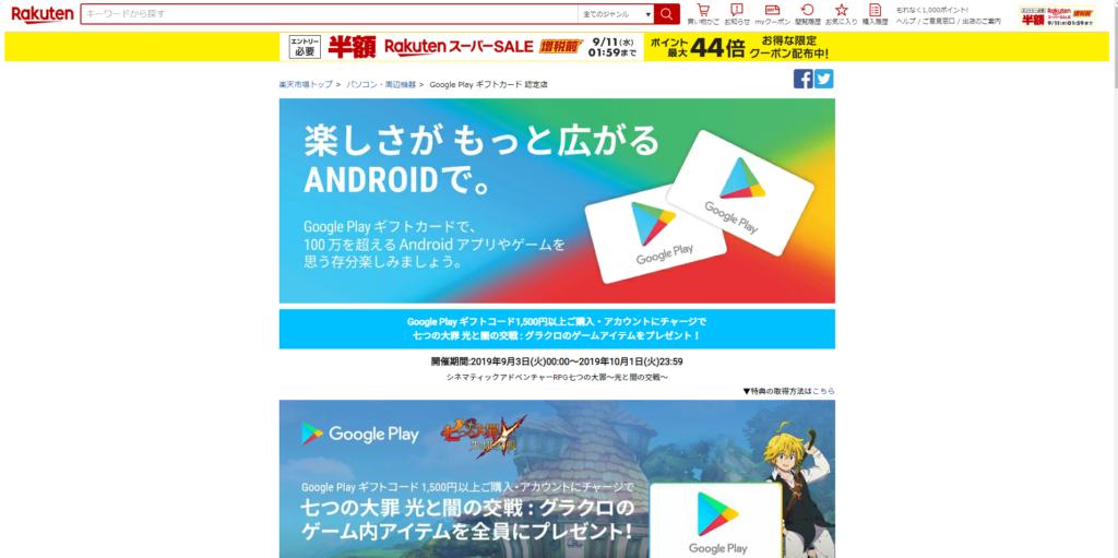 Googleplayギフトカードを購入する手順1