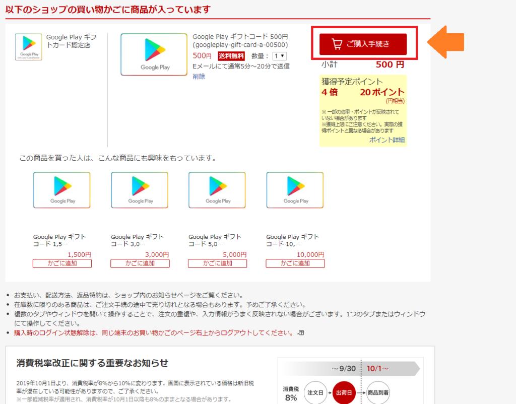 Googleplayギフトカードを購入する手順3
