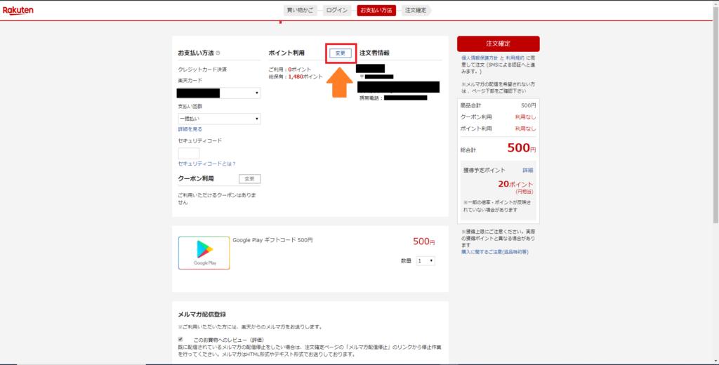 Googleplayギフトカードを購入する手順4