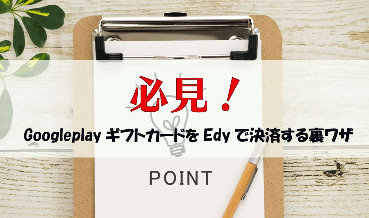 Googleplayギフトカード Edy