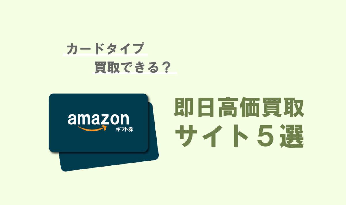 amazonギフト券 カードタイプ 買取