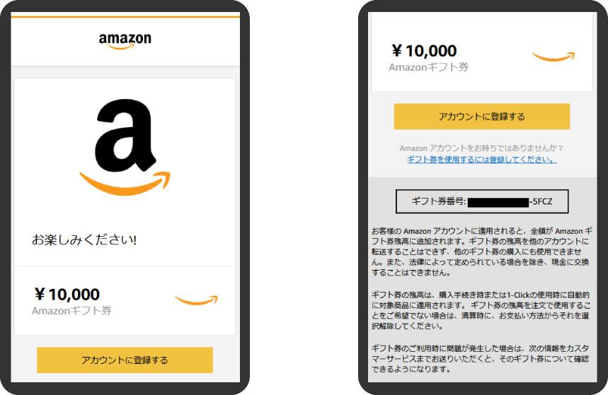 1万円のamazonギフト券Eメールタイプ