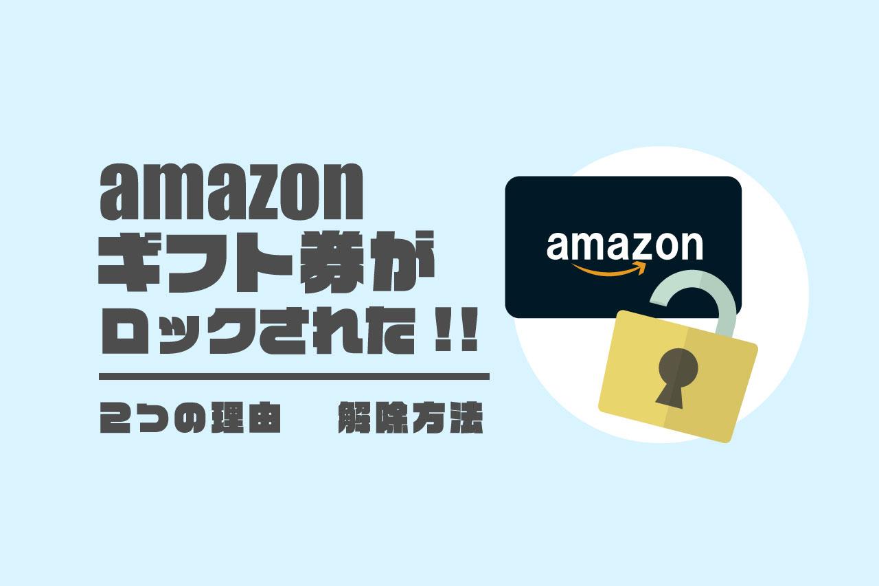 amazonギフト券 ロック