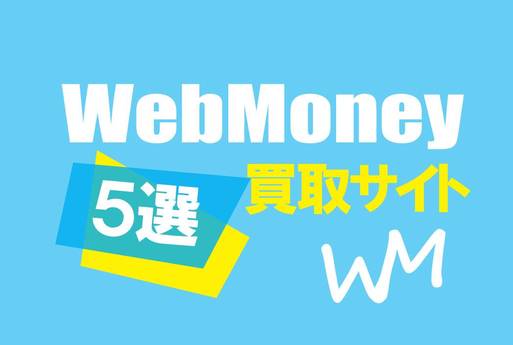 WebMoneyギフトカード買取