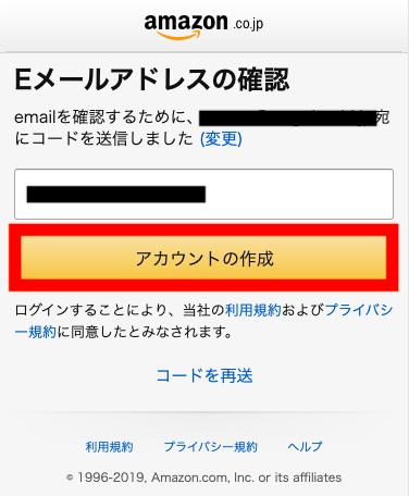 amazonアカウント作成③