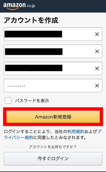 amazonアカウント作成②