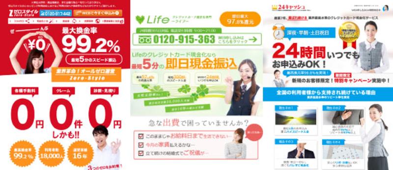 クレジットカード現金化 サイト