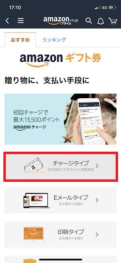 amazonギフト券チャージタイプ購入手順