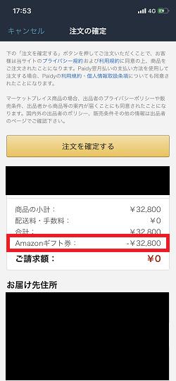 amazonギフト券チャージタイプ使い方