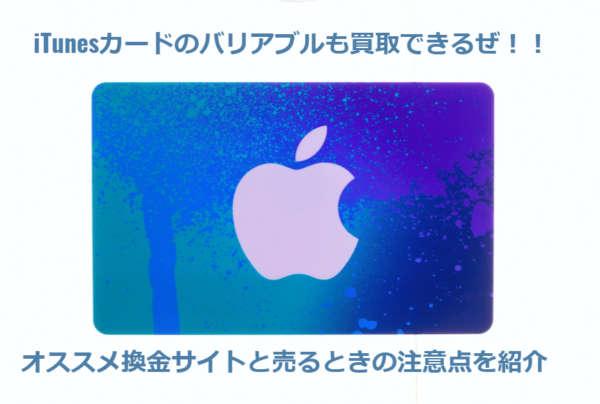 iTunesカード バリアブル 買取