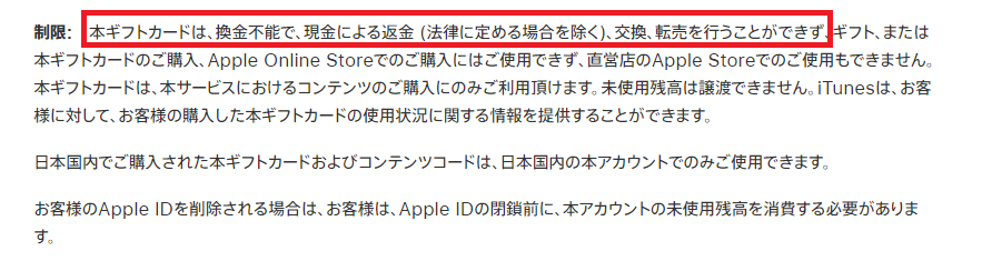 iTunesカード規約