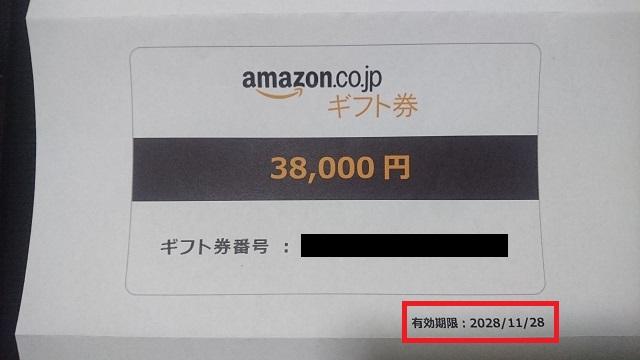amazonギフト券の有効期限