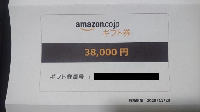 amazonギフト券 印刷タイプ