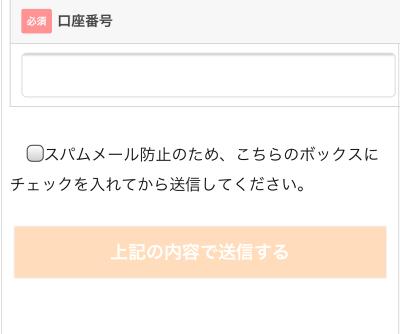 アマゾンギフト買取.com
