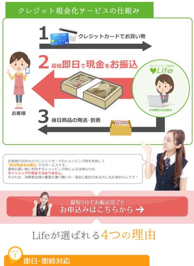 クレジットカード現金化 ライフ