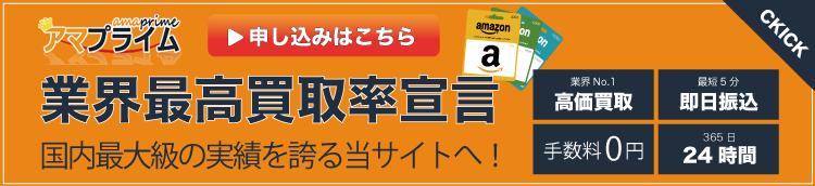 amazonギフト券買取 アマプライム