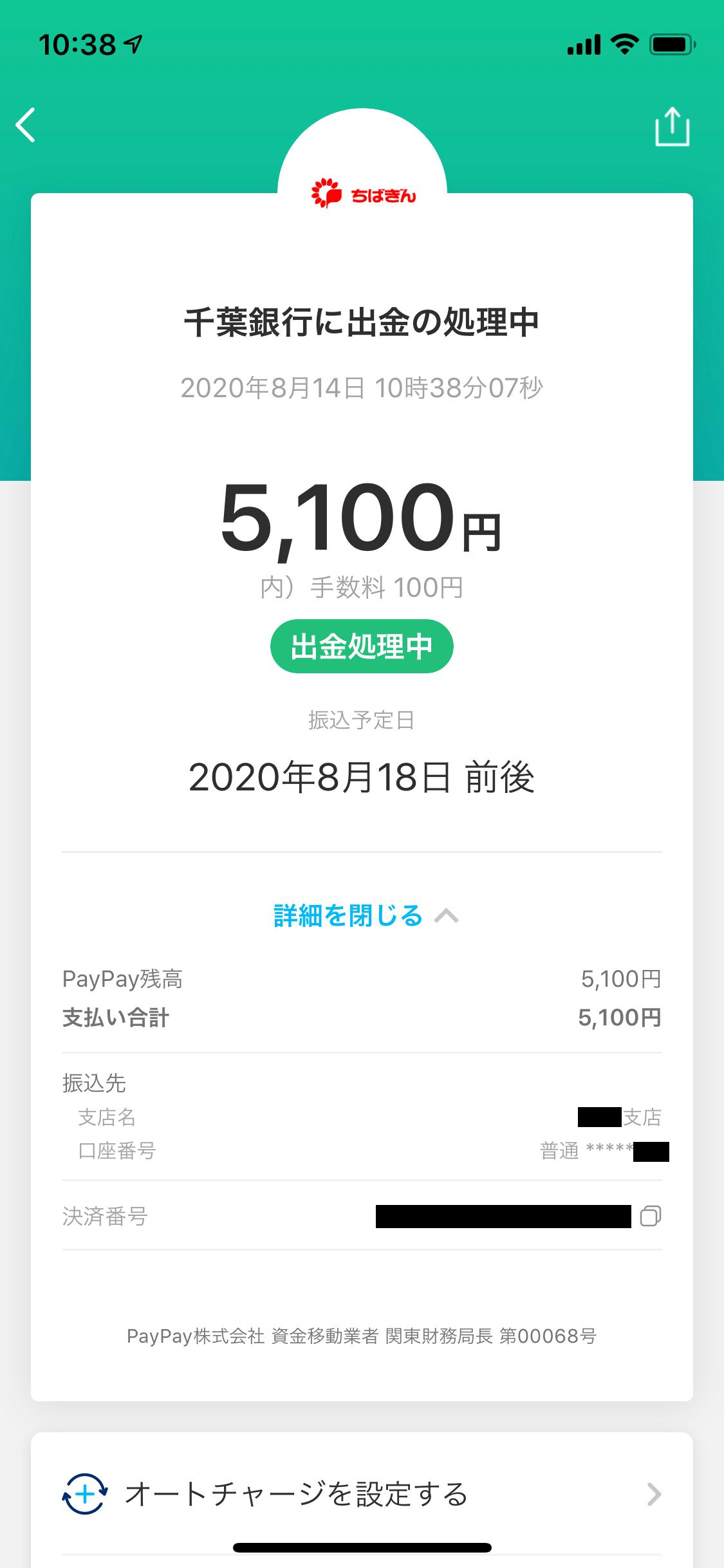 PayPay 出金