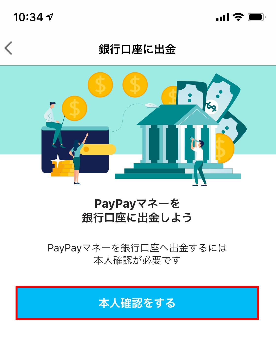Pay Pay 出金