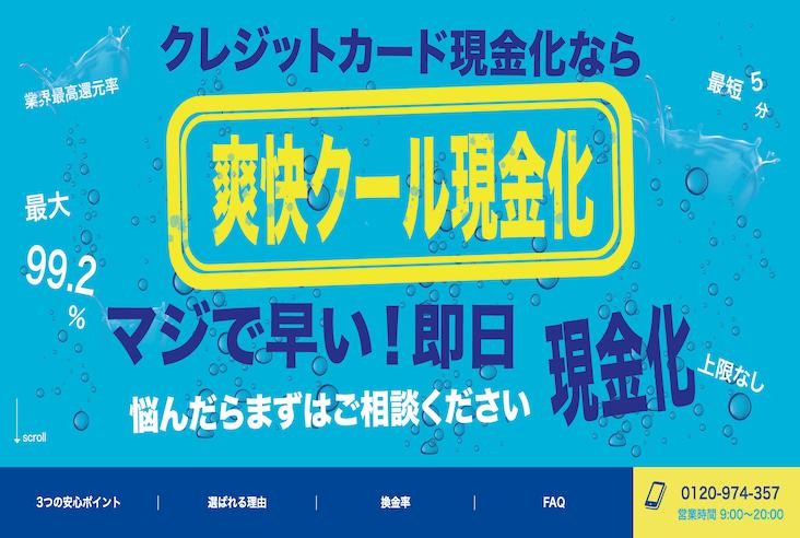爽快クール現金化_top