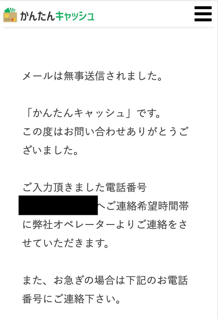 かんたんキャッシュ③
