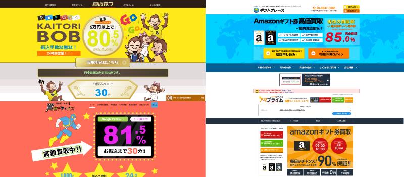 amazonギフト券 買取サイト