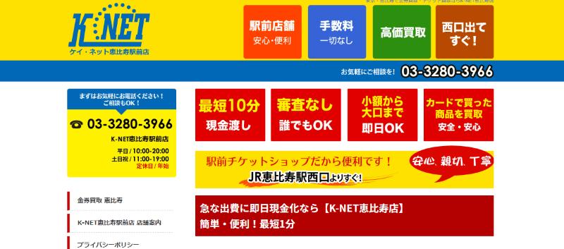 K-NET 現金化