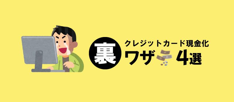 クレジットカード現金化 裏ワザ