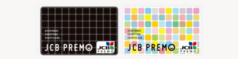 JCBプレモカード