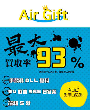 AirGift