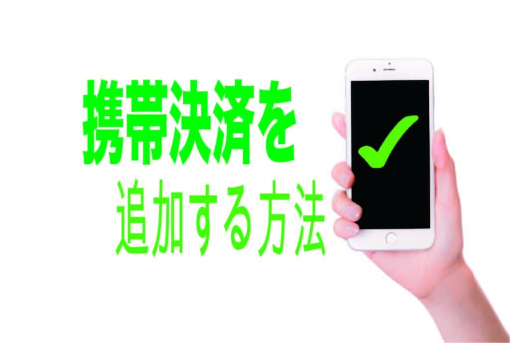携帯決済 追加する方法
