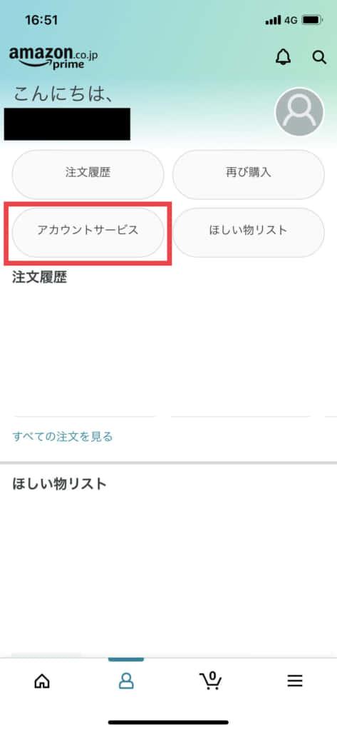 Amazon アカウントサービス 選択
