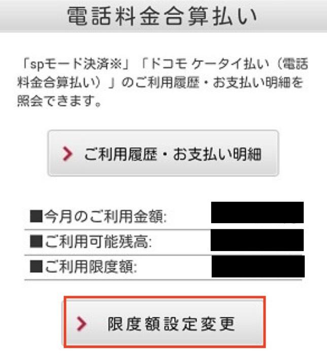 d menu 限度額設定変更の選択