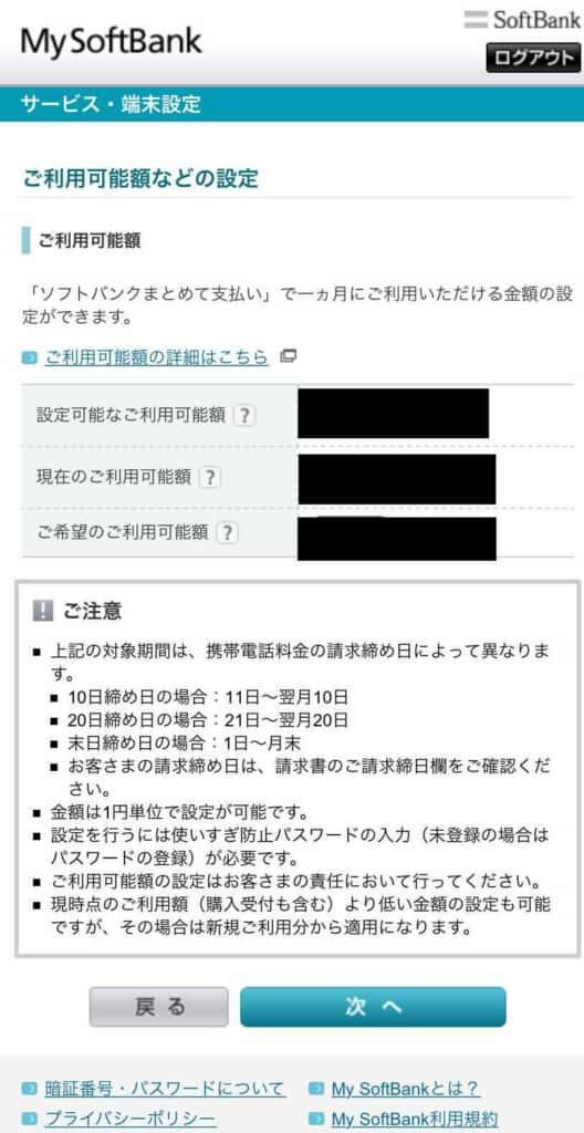 my SoftBank 利用限度額確認画面